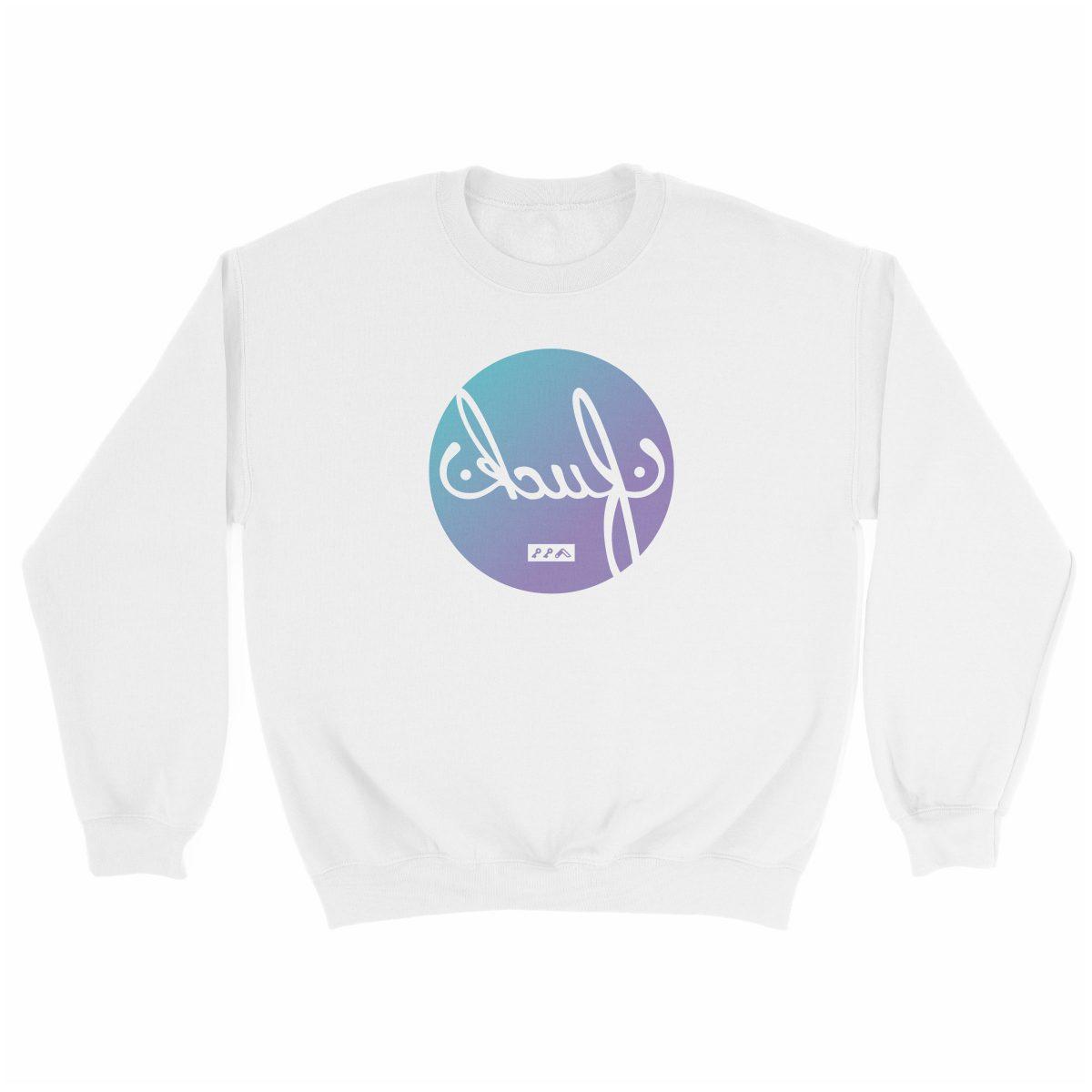 i give zero fucks sweatshirt white at kikicutt.com